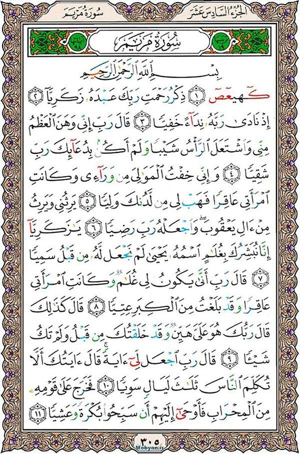 قرآن  عثمان طه با کیفیت بالا صفحه 305
