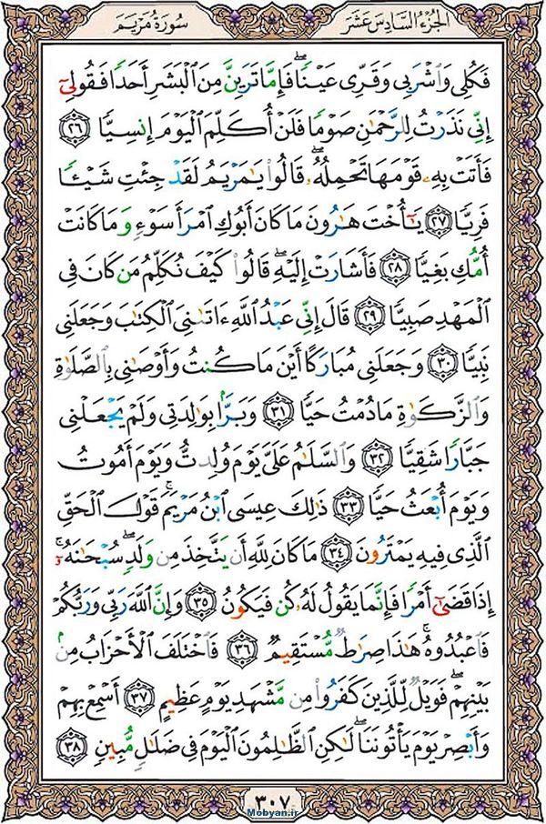 قرآن  عثمان طه با کیفیت بالا صفحه 307