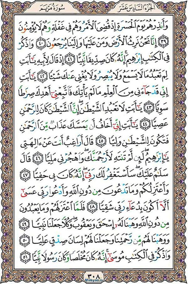 قرآن  عثمان طه با کیفیت بالا صفحه 308