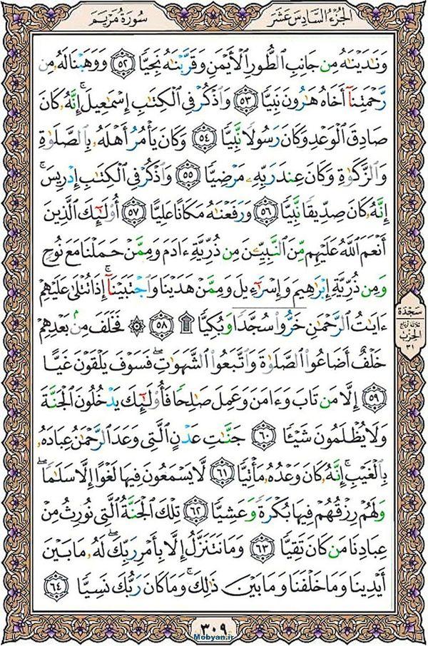قرآن  عثمان طه با کیفیت بالا صفحه 309