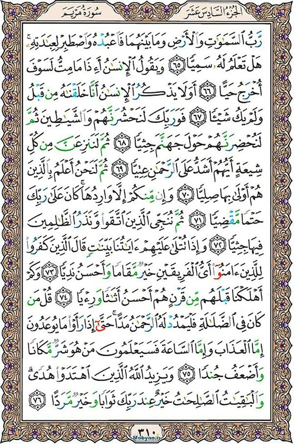 قرآن  عثمان طه با کیفیت بالا صفحه 310