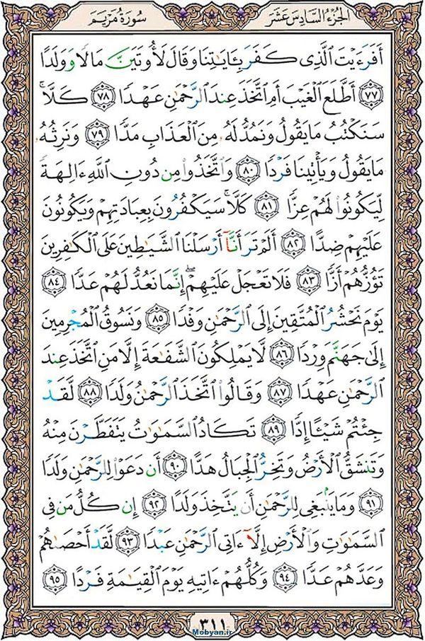 قرآن  عثمان طه با کیفیت بالا صفحه 311