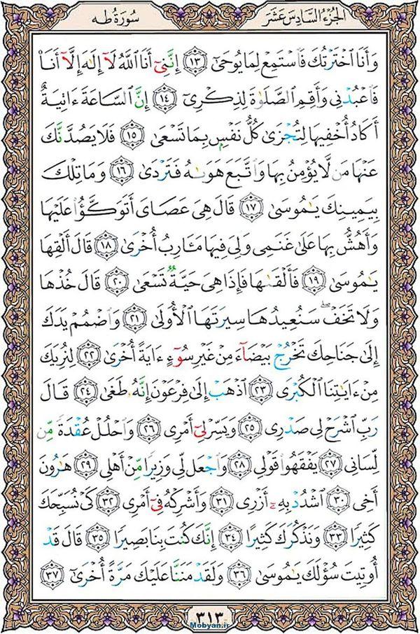 قرآن  عثمان طه با کیفیت بالا صفحه 313