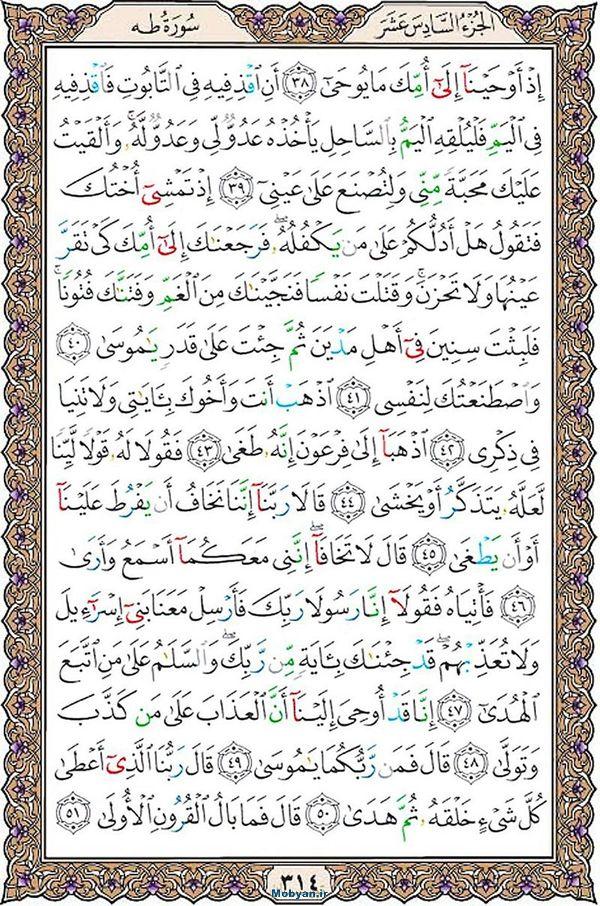 قرآن  عثمان طه با کیفیت بالا صفحه 314