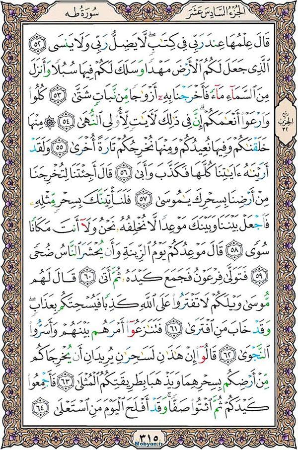 قرآن  عثمان طه با کیفیت بالا صفحه 315