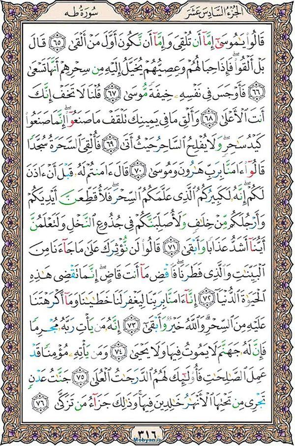 قرآن  عثمان طه با کیفیت بالا صفحه 316