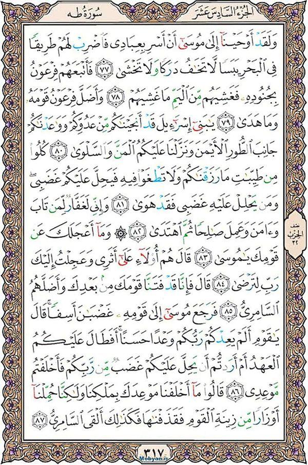 قرآن  عثمان طه با کیفیت بالا صفحه 317