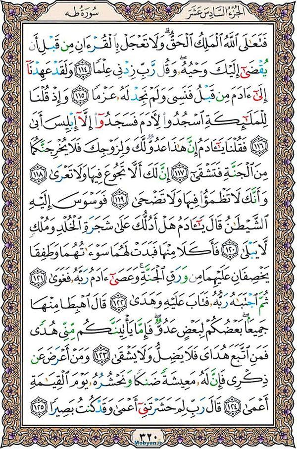 قرآن  عثمان طه با کیفیت بالا صفحه 320