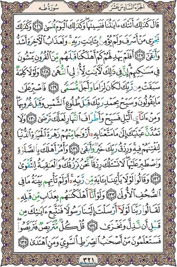 قرآن  عثمان طه با کیفیت بالا صفحه 321