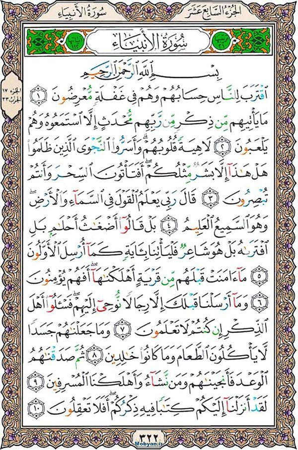 قرآن  عثمان طه با کیفیت بالا صفحه 322