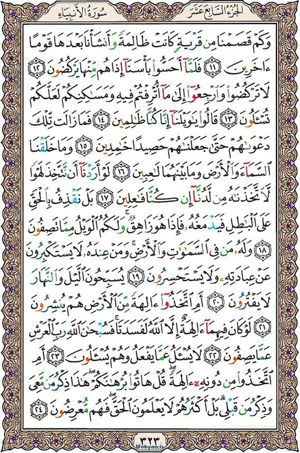 قرآن  عثمان طه با کیفیت بالا صفحه 323