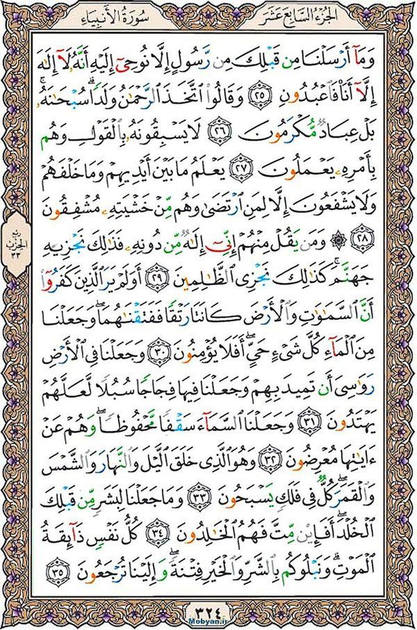 قرآن  عثمان طه با کیفیت بالا صفحه 324