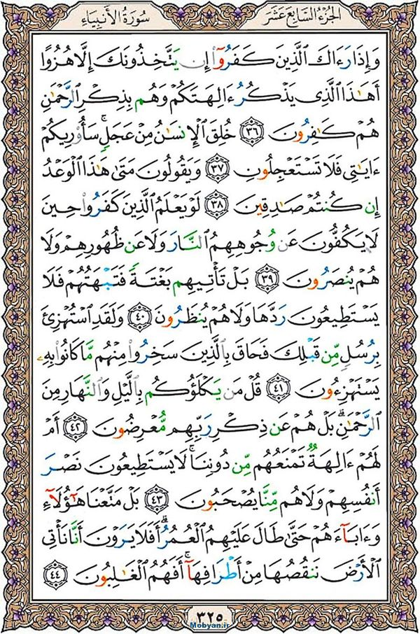 قرآن  عثمان طه با کیفیت بالا صفحه 325