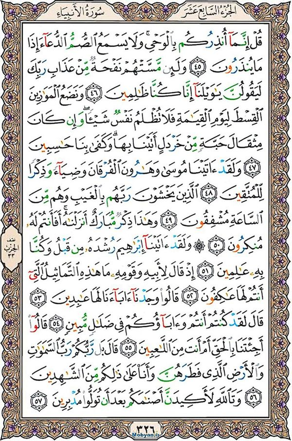 قرآن تبیان- جزء 17 - حزب 33 - سوره انبیاء - صفحه 326
