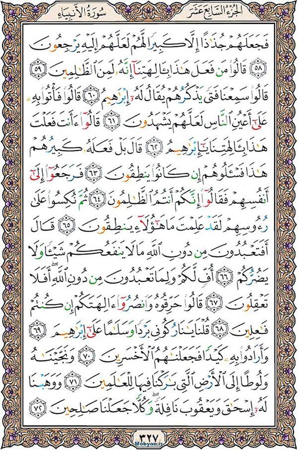 قرآن  عثمان طه با کیفیت بالا صفحه 327
