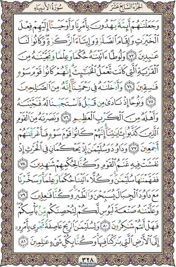 قرآن  عثمان طه با کیفیت بالا صفحه 328