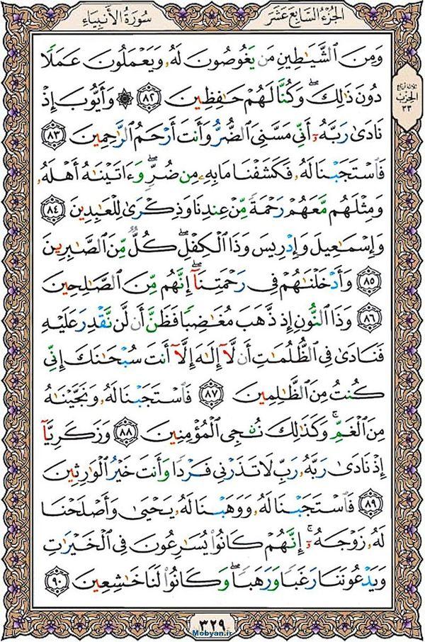 قرآن  عثمان طه با کیفیت بالا صفحه 329