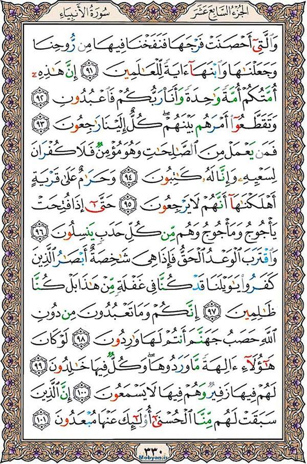 قرآن  عثمان طه با کیفیت بالا صفحه 330