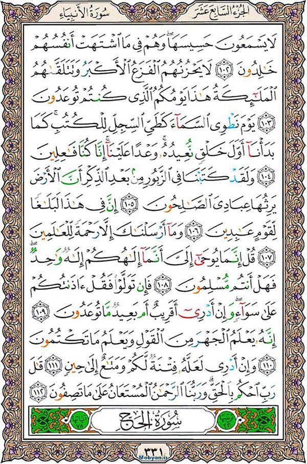 قرآن  عثمان طه با کیفیت بالا صفحه 331