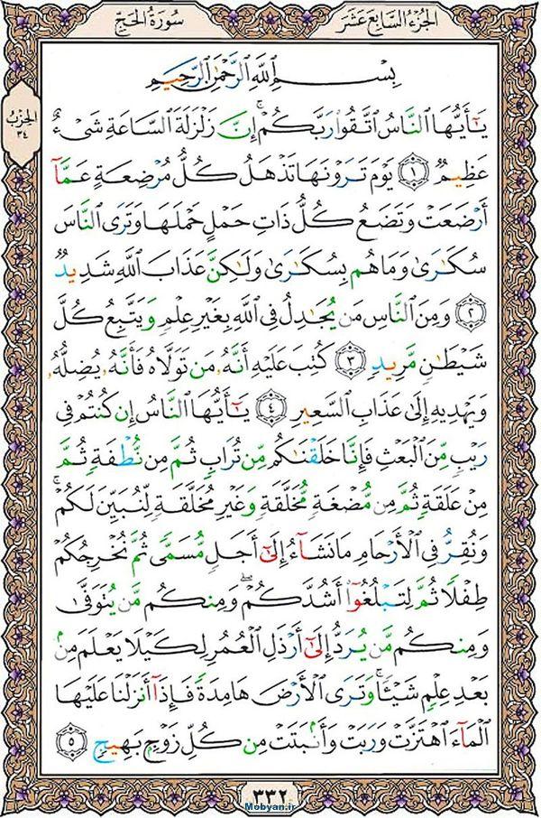 قرآن  عثمان طه با کیفیت بالا صفحه 332
