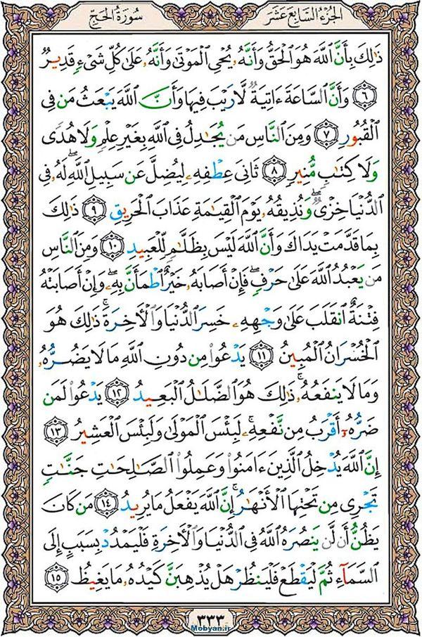 قرآن  عثمان طه با کیفیت بالا صفحه 333