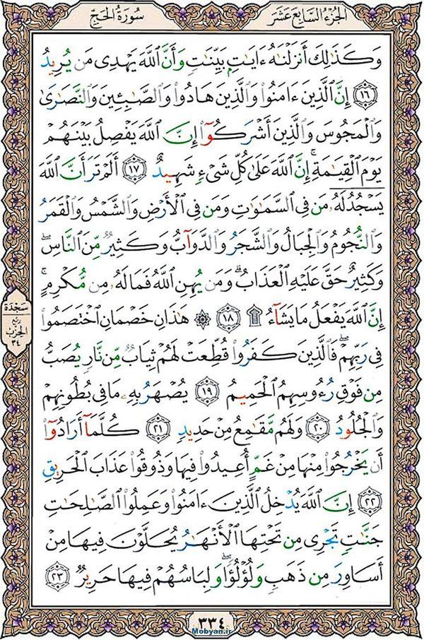 قرآن  عثمان طه با کیفیت بالا صفحه 334