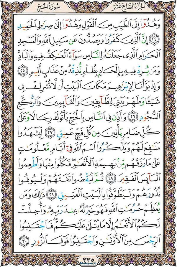 قرآن  عثمان طه با کیفیت بالا صفحه 335