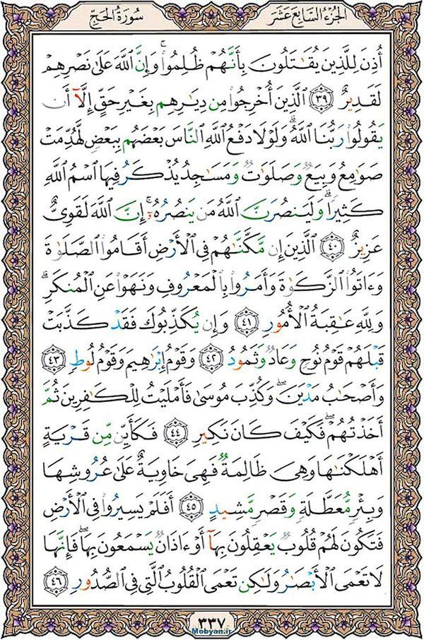 قرآن  عثمان طه با کیفیت بالا صفحه 337