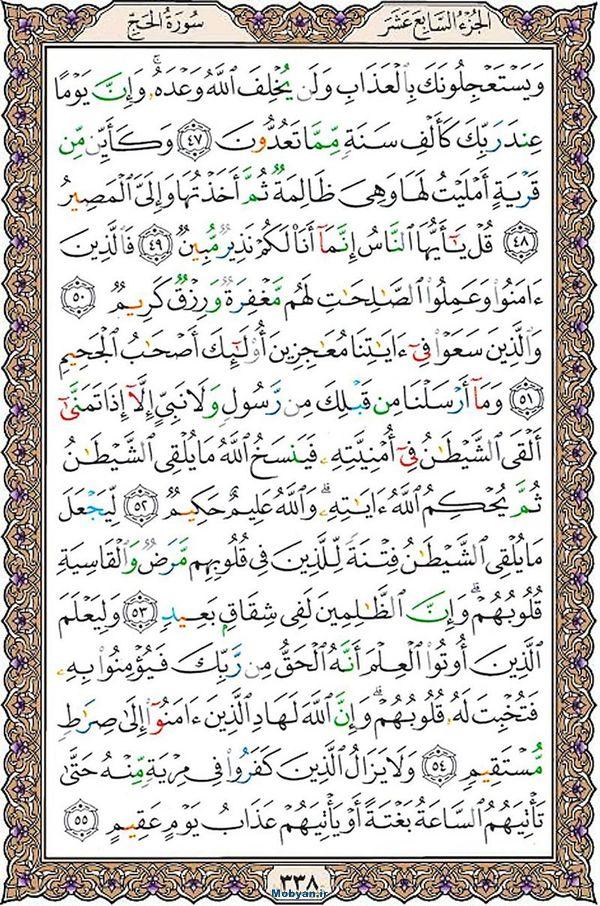قرآن  عثمان طه با کیفیت بالا صفحه 338