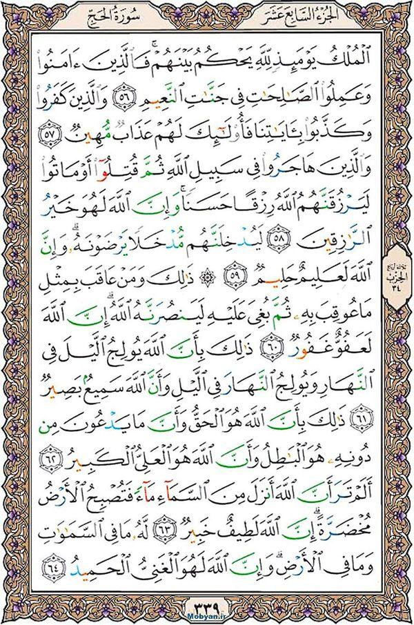 قرآن  عثمان طه با کیفیت بالا صفحه 339