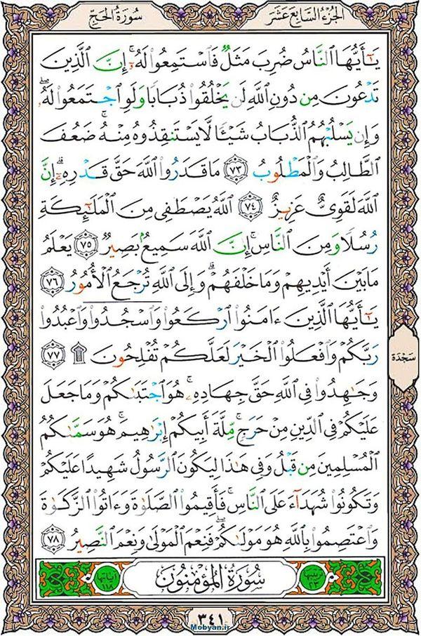 قرآن  عثمان طه با کیفیت بالا صفحه 341