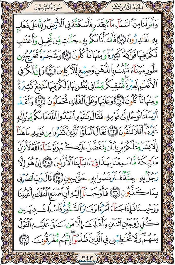 قرآن  عثمان طه با کیفیت بالا صفحه 343