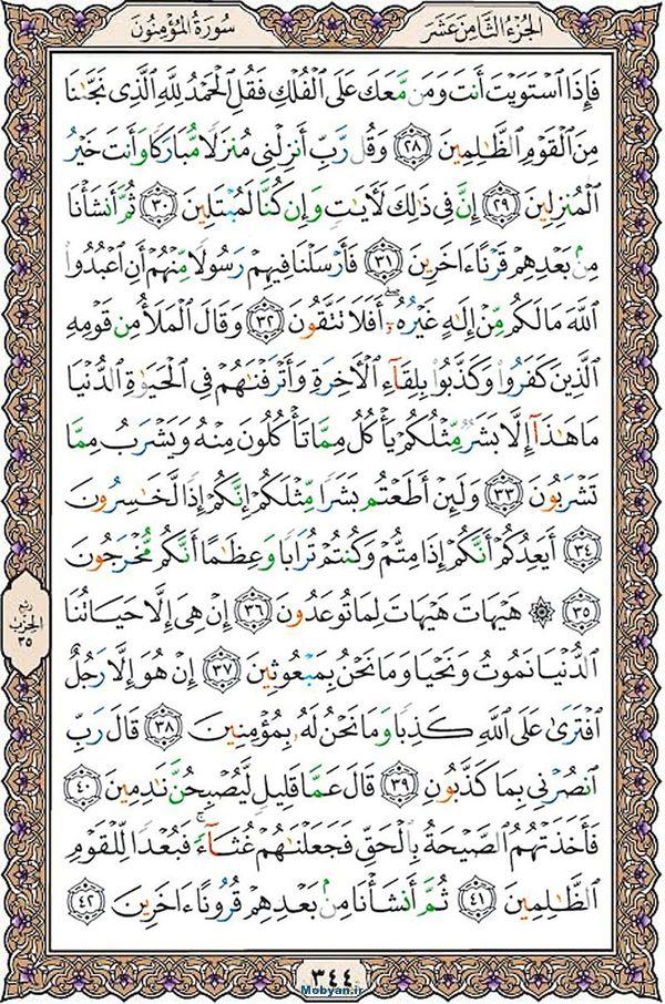 قرآن  عثمان طه با کیفیت بالا صفحه 344