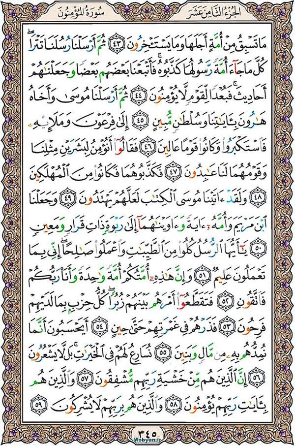 قرآن  عثمان طه با کیفیت بالا صفحه 345
