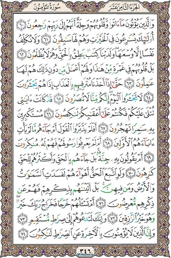 قرآن  عثمان طه با کیفیت بالا صفحه 346