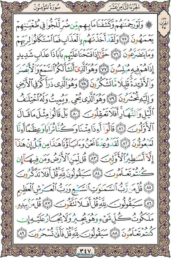 قرآن  عثمان طه با کیفیت بالا صفحه 347