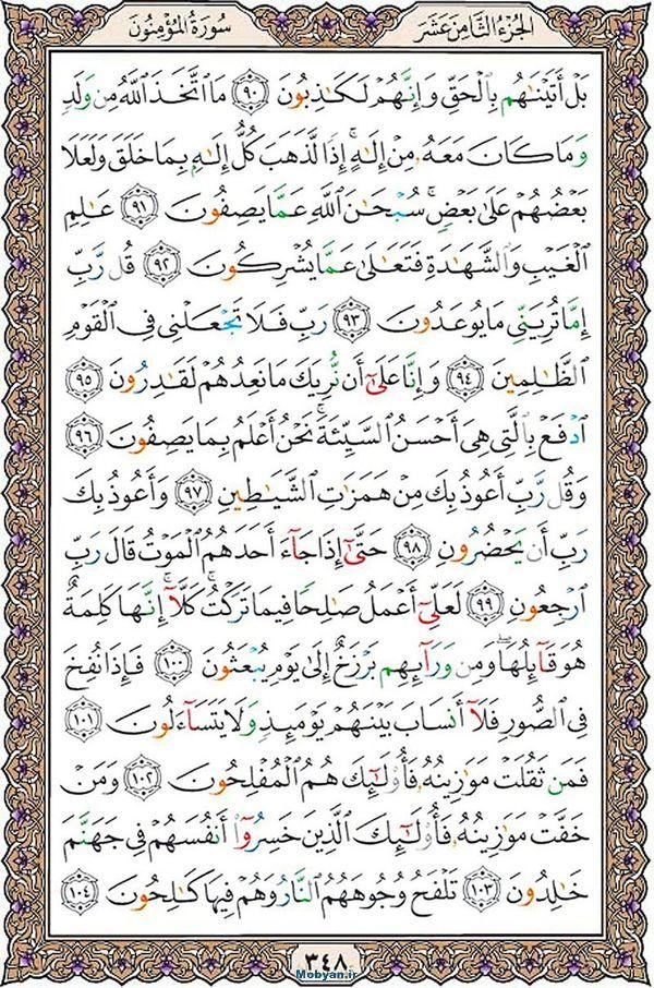 قرآن  عثمان طه با کیفیت بالا صفحه 348