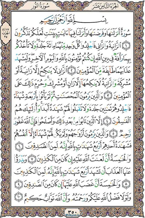 قرآن  عثمان طه با کیفیت بالا صفحه 350