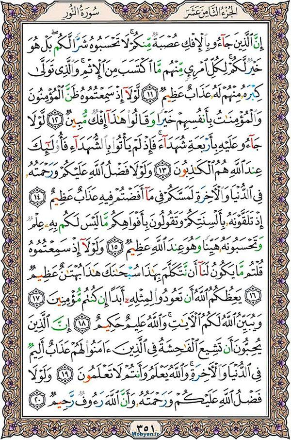 قرآن  عثمان طه با کیفیت بالا صفحه 351
