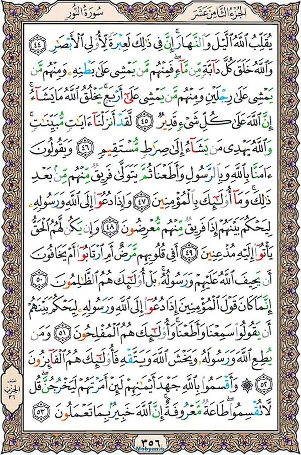 قرآن  عثمان طه با کیفیت بالا صفحه 356