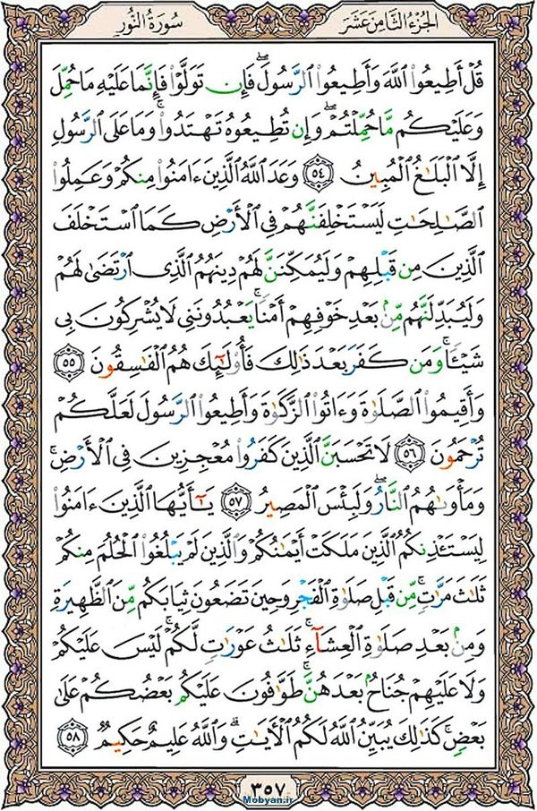 قرآن  عثمان طه با کیفیت بالا صفحه 357