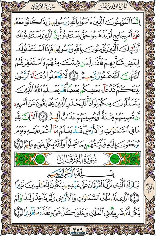 قرآن  عثمان طه با کیفیت بالا صفحه 359