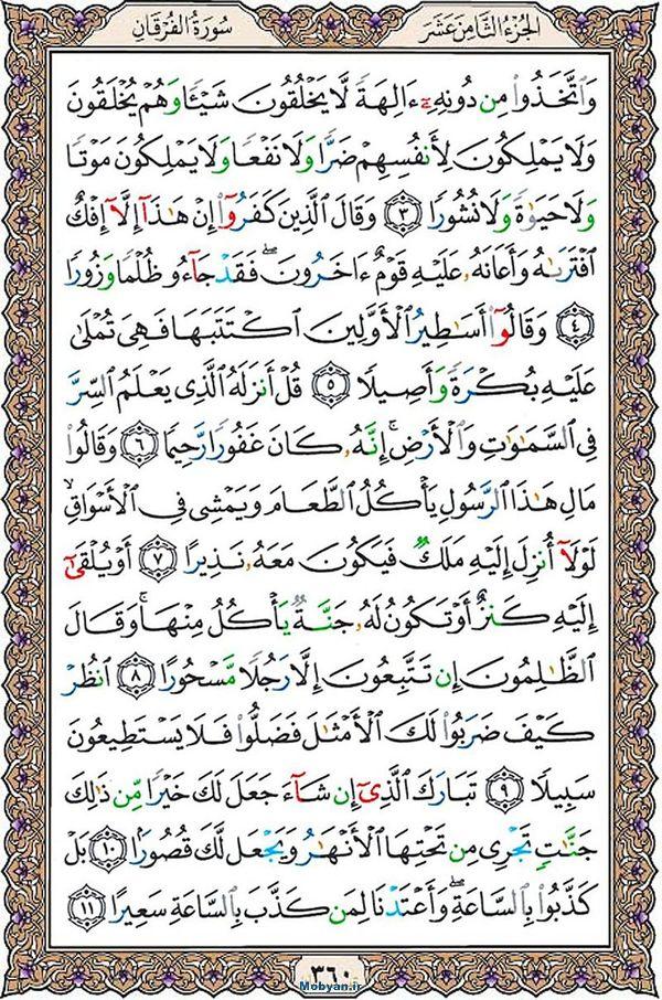 قرآن  عثمان طه با کیفیت بالا صفحه 360