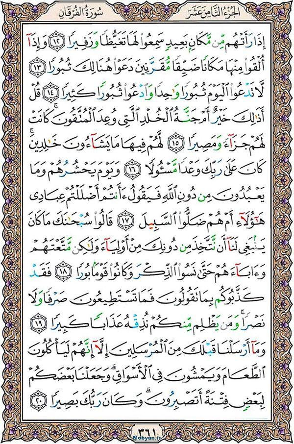 قرآن  عثمان طه با کیفیت بالا صفحه 361