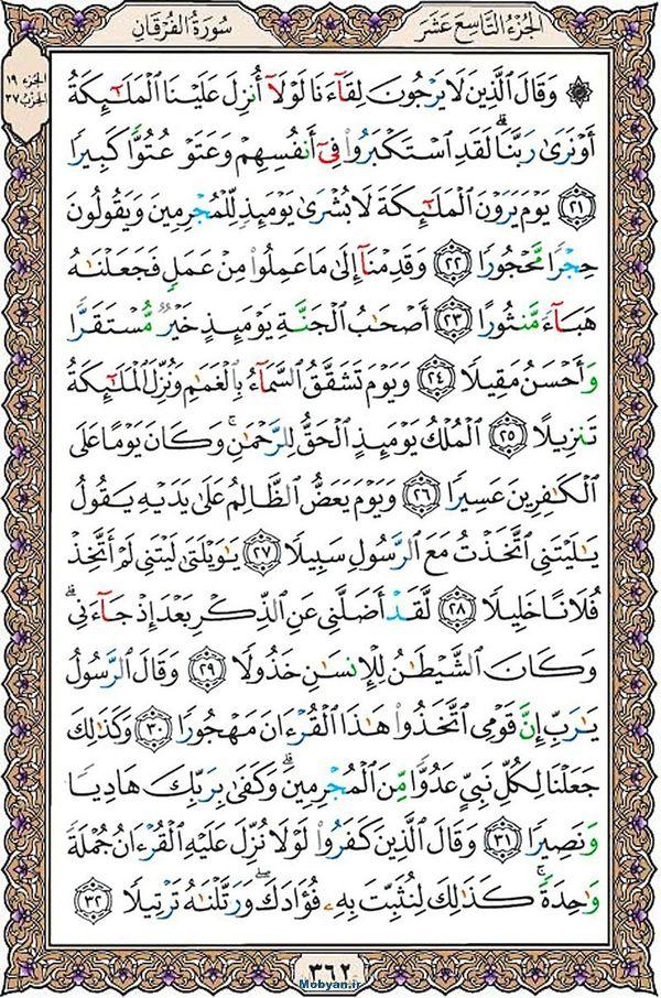 قرآن  عثمان طه با کیفیت بالا صفحه 362