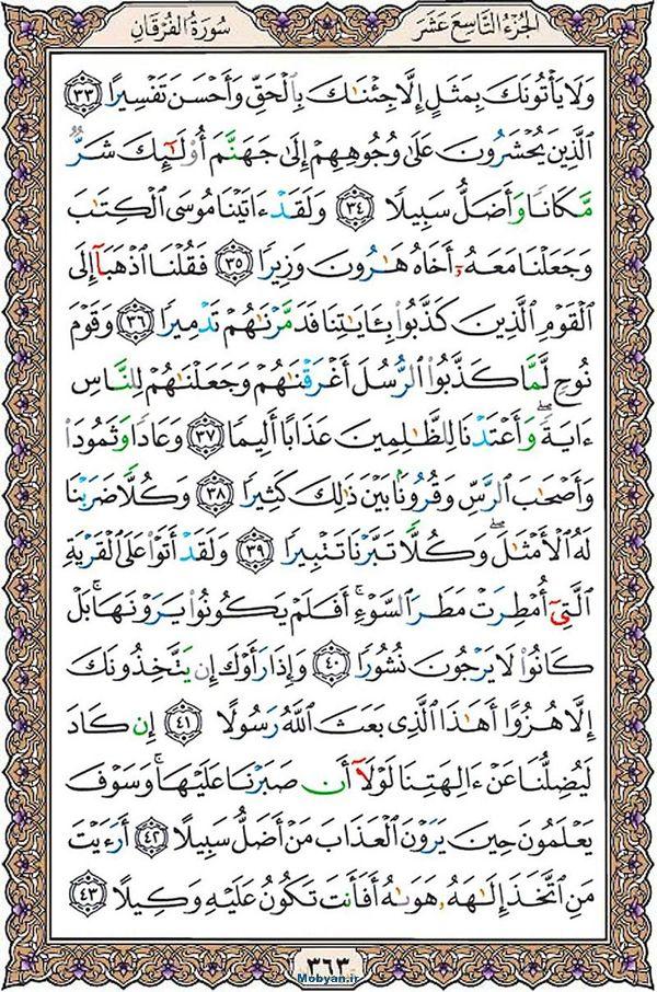 قرآن  عثمان طه با کیفیت بالا صفحه 363