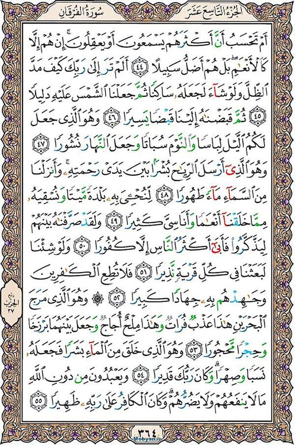 قرآن  عثمان طه با کیفیت بالا صفحه 364
