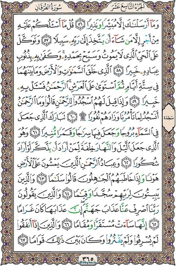 قرآن  عثمان طه با کیفیت بالا صفحه 365