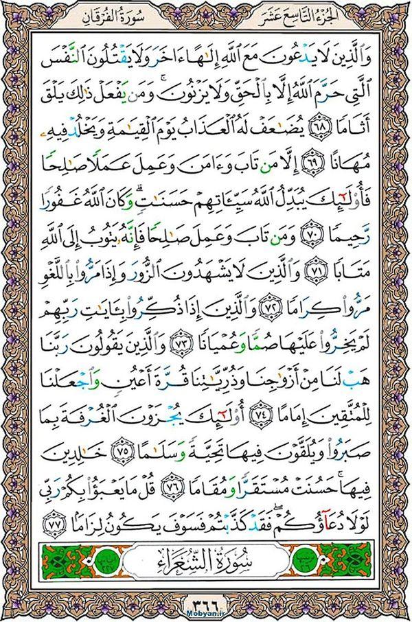 قرآن  عثمان طه با کیفیت بالا صفحه 366