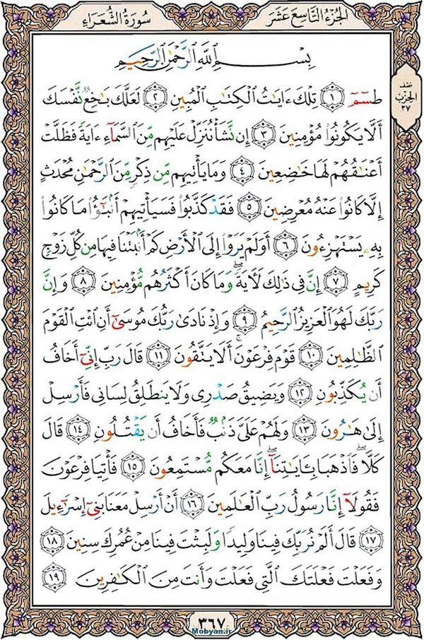 قرآن  عثمان طه با کیفیت بالا صفحه 367